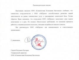 """ООО """"Клининговая компания Настенька"""""""