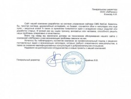 "ОАО ""Ариэль-Трейд"""