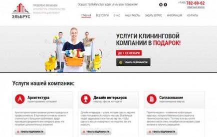 """ООО """"Эльбрус"""""""